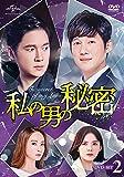 私の男の秘密 DVD-SET2