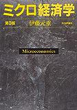 ミクロ経済学