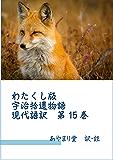 わたくし版「宇治拾遺物語」現代語訳 第15巻