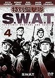特別狙撃隊 S.W.A.T. Vol.4(1枚組) [DVD]