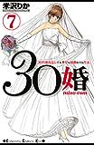 30婚 miso-com(7) (Kissコミックス)