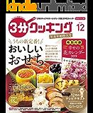 【日本テレビ】3分クッキング 2018年12月号 [雑誌]