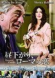 昼下がり、ローマの恋 スペシャル・コレクターズ・エディション [DVD]