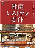 湘南レストランガイド[雑誌] 別冊湘南スタイル