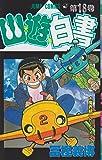 幽・遊・白書 18 (ジャンプコミックス)