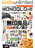 MONOQLO (モノクロ) 2015年 11月号 [雑誌]