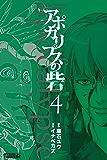 アポカリプスの砦(4) (月刊少年ライバルコミックス)