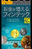 お金が増えるフィンテック 週刊エコノミストebooks