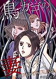 鳥カゴの妻たち~淫らなPTAの実情(22) (Blackショコラ)