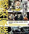 感染家族 [Blu-ray]