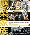 【Amazon.co.jp限定】感染家族 (非売品プレス&ミニクリアファイル付) [Blu-ray]