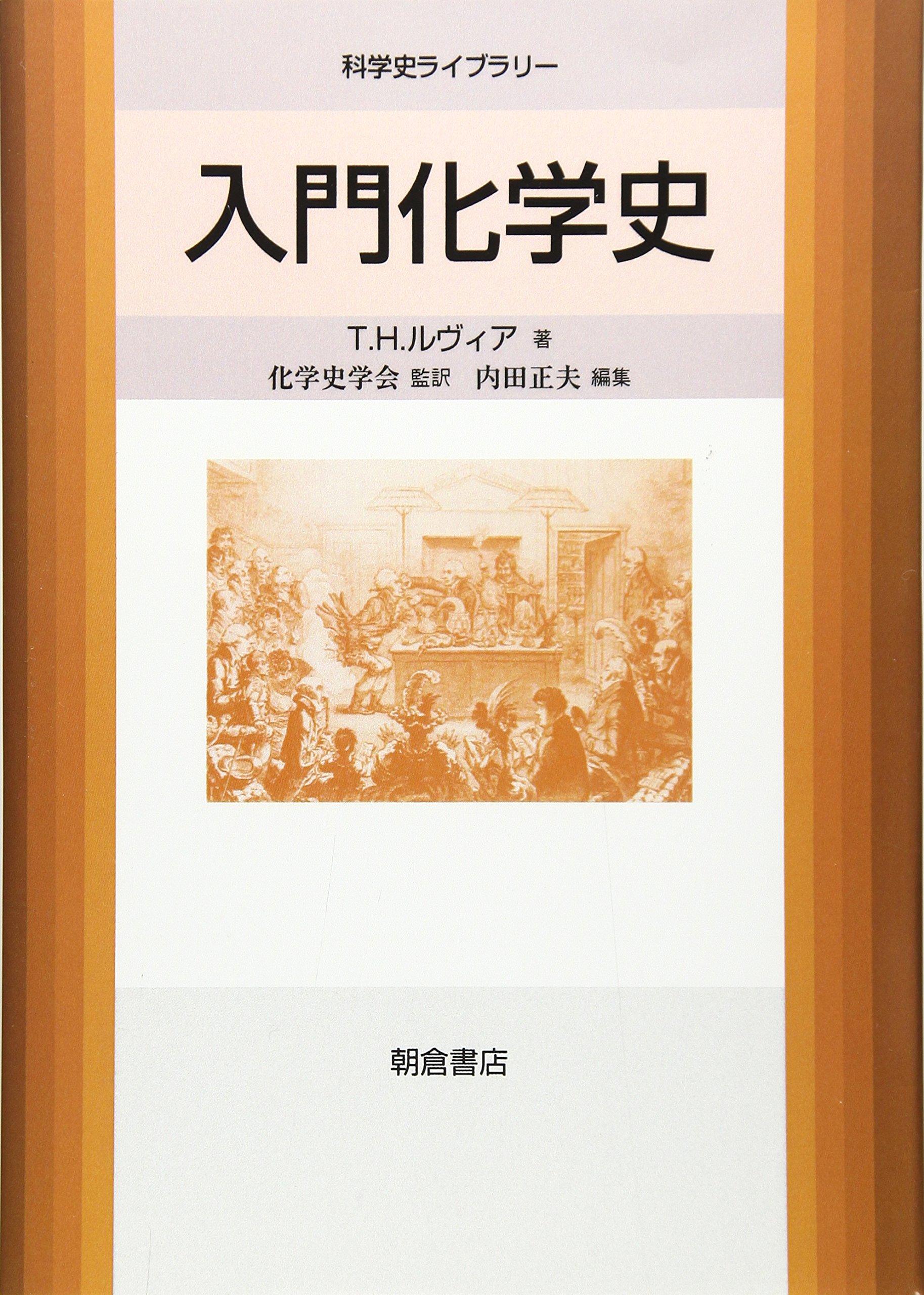 Read Online Nyūmon kagakushi pdf epub