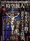 時空旅人 2017年5月号 Vol.37「キリスト教と潜伏キリシタンの真実」 (男の隠れ家特別編集)