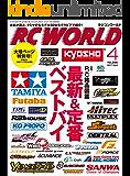 RC WORLD(ラジコンワールド) 2017年4月号 No.256[雑誌]