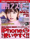 週刊アスキーNo.1256(2019年11月12日発行) [雑誌]