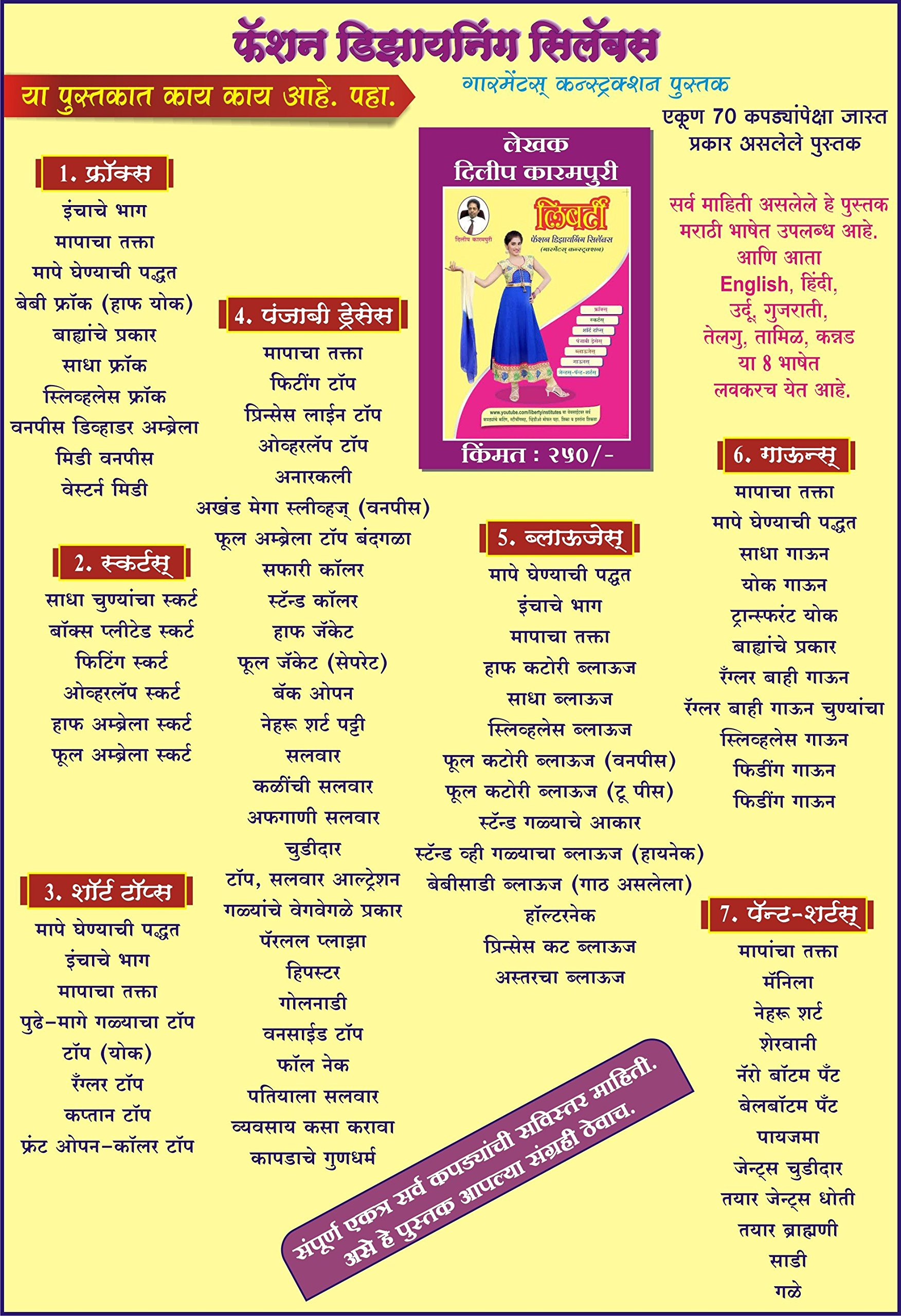 Buy Liberty Fashion Designing Syllabus Marathi Book Online At Low Prices In India Liberty Fashion Designing Syllabus Marathi Reviews Ratings Amazon In