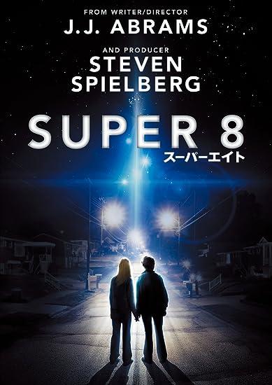 スーパー8(2011年)