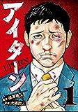 アイターン(1) Iターン (モーニングコミックス)