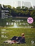 CREA2017年9月号 100人の本と音楽とコーヒー。