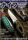ナイフカタログ2020 (ホビージャパンMOOK 965)