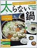 太らない鍋    60162-29 (レタスクラブムック)