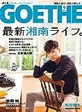 GOETHE(ゲーテ) 2016年 09 月号 [雑誌]