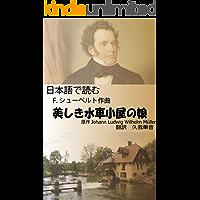 日本語で読む「美しき水車小屋の娘」