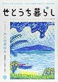 せとうち暮らし vol.16 Summer 2015