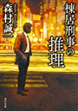 棟居刑事の推理 (角川文庫)