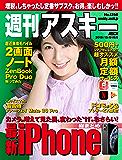 週刊アスキーNo.1250(2019年10月1日発行) [雑誌]