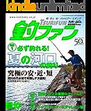 釣ファン 2016年10月号