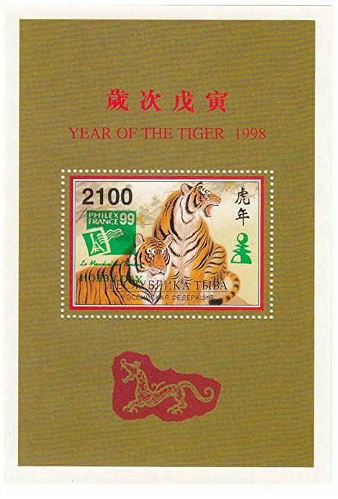 year of the tiger 1998 chinese new year sheet issued by touva the stamp - Chinese New Year 1998