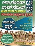 Armed Police Constable - CAR / DAR in Kannada