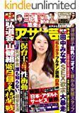 週刊アサヒ芸能 2019年 09/12号 [雑誌]