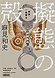 擬態の殻 刑事・一條聡志 (朝日文庫)