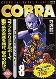 COBRA 8 ザ・サイコガン マジックドール (MFコミックス)