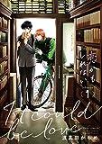 恋かもしれない 1 (フルールコミックス)