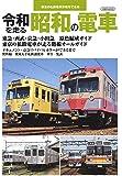 令和を走る昭和の電車 (イカロス・ムック)