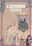 鏡のなかのアジア (集英社文芸単行本)