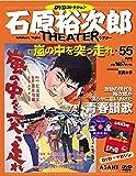 石原裕次郎シアター DVDコレクション 55号 『嵐の中を突っ走れ』  [分冊百科]