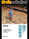 """孩子,你慢慢来(彩插新版) (龙应台""""人生三书"""" 1)"""