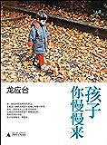 """孩子你慢慢来(彩插新版) (龙应台""""人生三书"""") (Chinese Edition)"""