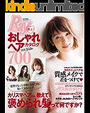 Ray特別編集 極上!おしゃれヘアカタログ700