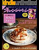 オレンジページ 2015年 11/17号 [雑誌]