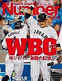 Number(ナンバー)924号[雑誌]