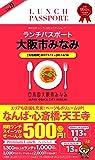 ランチパスポート大阪市みなみ版 vol.9 (ランチパスポートシリーズ)