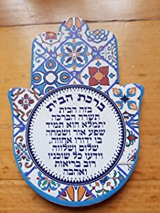 Bluenoemi Home Blessing Hamsa Hebrew Bless for Protection Gift Passover Gifts