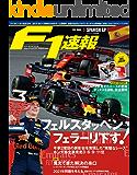 F1 (エフワン) 速報 2019 Rd (ラウンド) 05 スペインGP (グランプリ) 号 [雑誌] F1速報