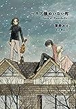 マリア様のいない町 -Story of Carocheila- (ハルタコミックス)