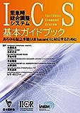 緊急時総合調整システム基本ガイドブック